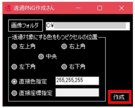 【便利】100枚以上でも!透過作業を一括で処理してくれるソフト「透過PNG作成さん」